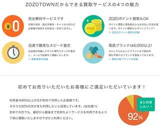 2015.7.22 ZOZO買取サービス