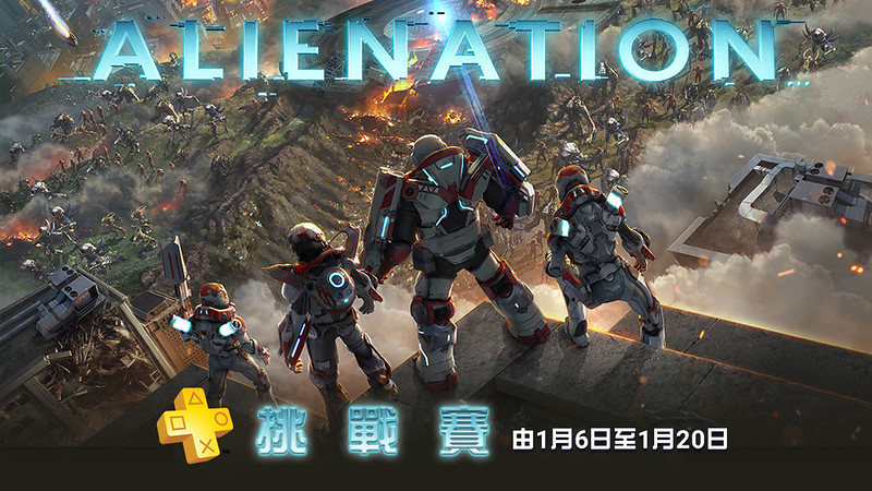 PlayStation®Plus ALIENATION挑戰賽