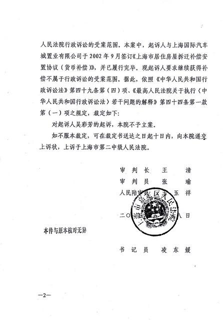 20150518-嘉定法院裁定书-2