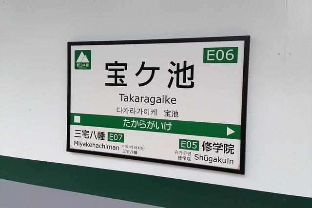2015/06 叡山電車 宝ヶ池駅 #01