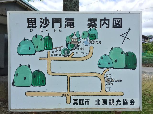 毘沙門滝 #1