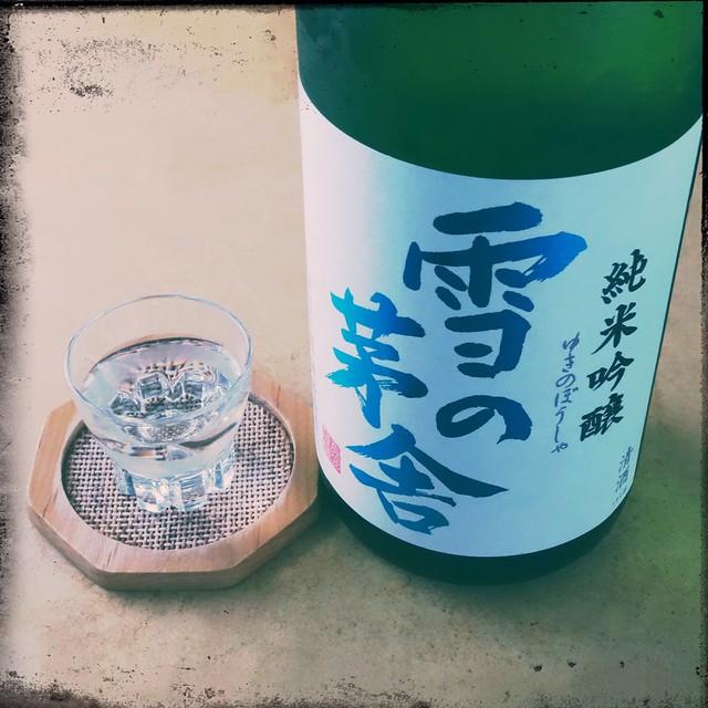 Yuki-no-Bousha