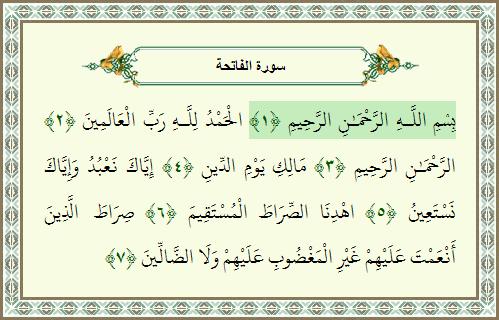 Al-Fatihah-arab