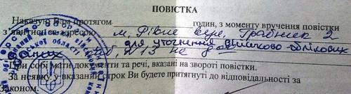<b>Олександр Гайн:</b> «Операція «'Повістка'»