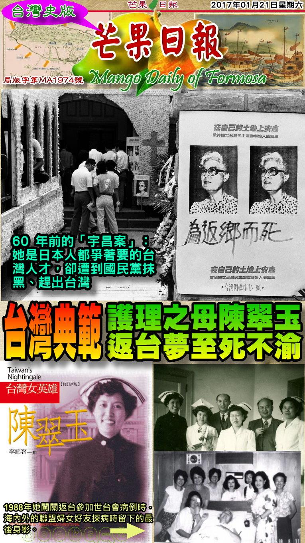 170121芒果日報--台灣史論--護理之母陳翠玉,返台夢至死不渝