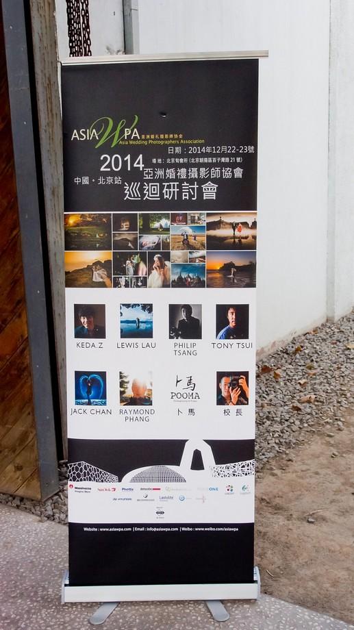 Beijing Dec 2014 - 2508