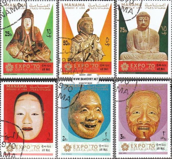 Známky Manama 1970 Skulptúry a masky, razítkovaná séria