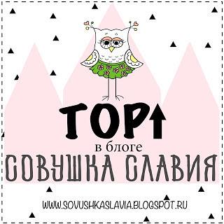 Sovushka Slavia - Top