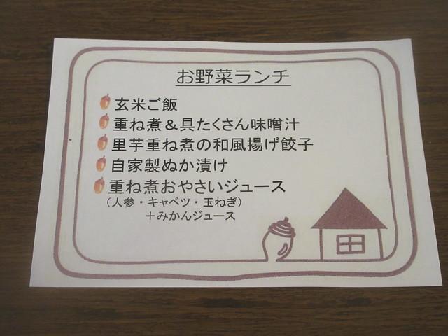 どんぐりの木(中村橋)