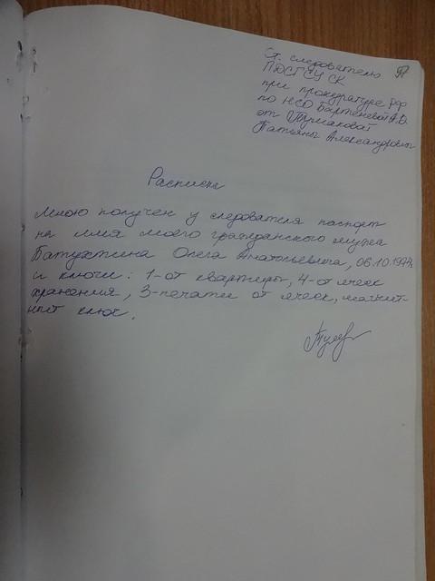 Расписка Тумаковой 2