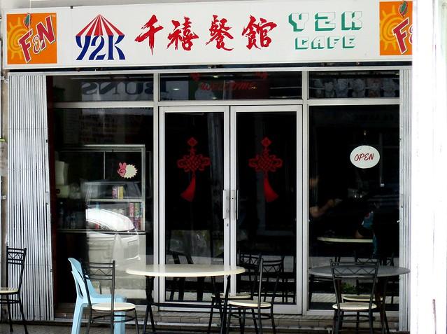 Y2K Cafe