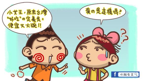 港台文化生活差異5