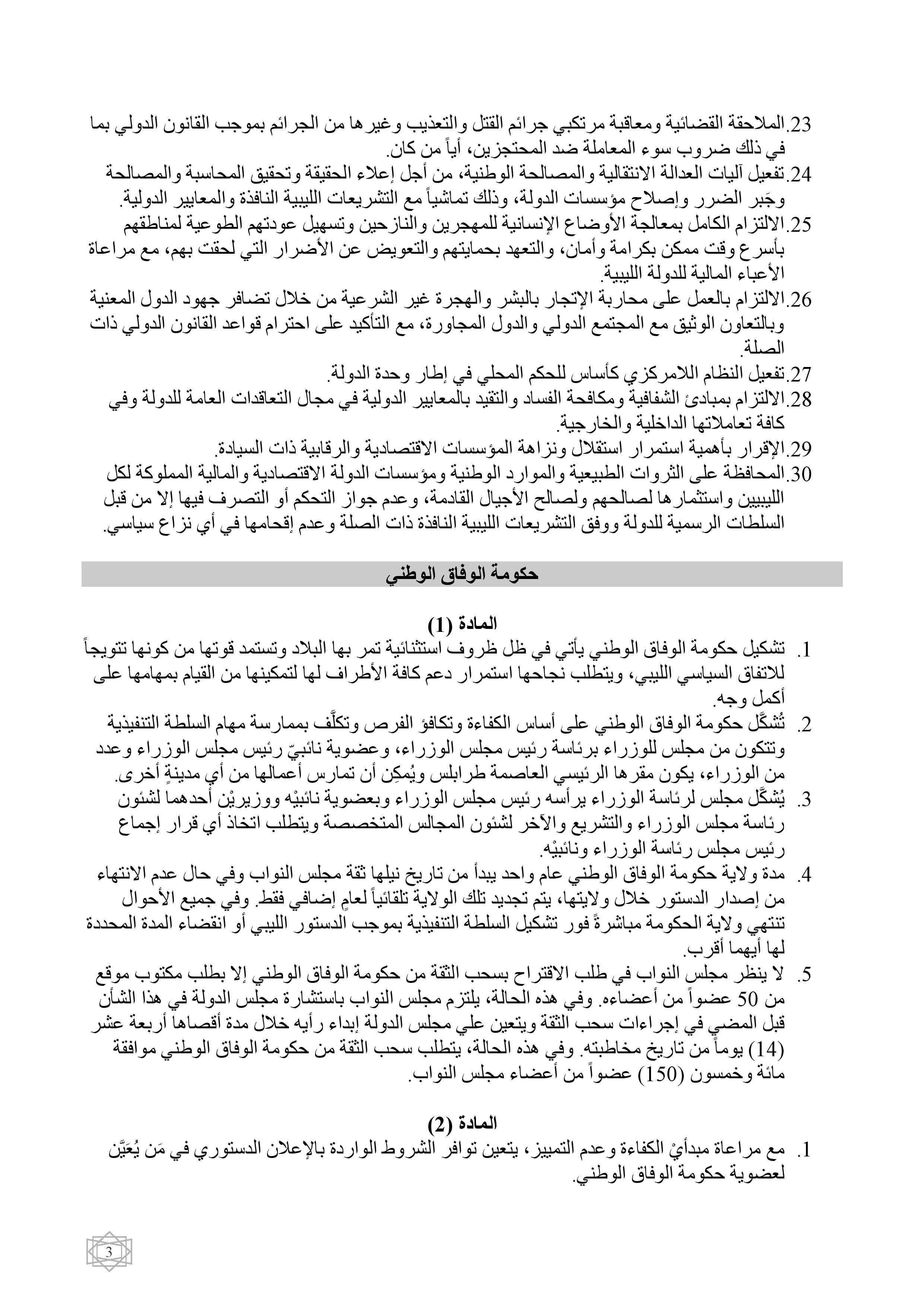 Libyan agreement-page-004