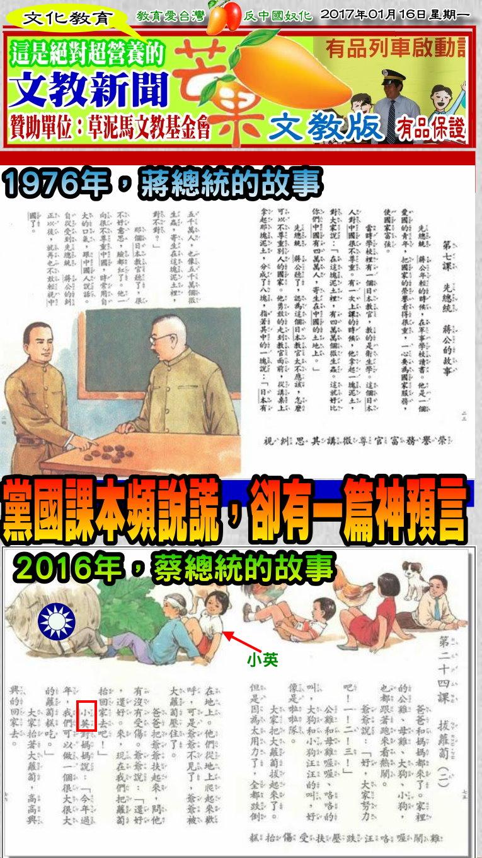 170116芒果日報--文教新聞--黨國課本頻說謊,卻有一篇神預言
