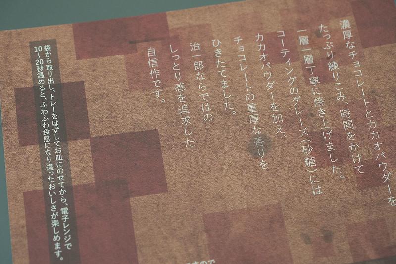 jiichiro-11