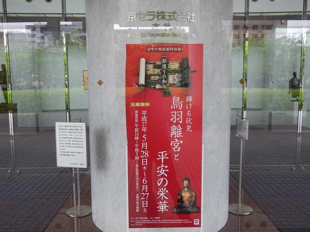 京セラ美術館展示