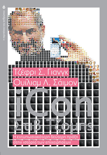 iCon Steve Jobs: The greek edition | by tsevis