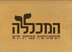 The Hebrew Typography College - LOGO | by Yaronimus Maximus