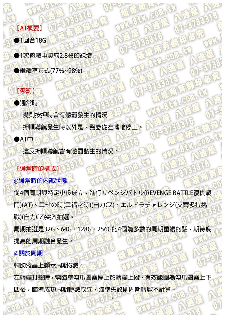 S0269槍與劍 中文版攻略_Page_03