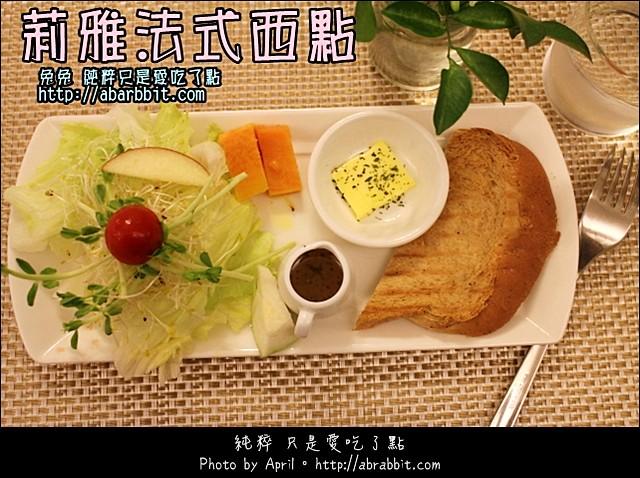 [台中]莉雅法式西點–不止賣甜點,還有早午餐呢!@北區 中國醫 五義街