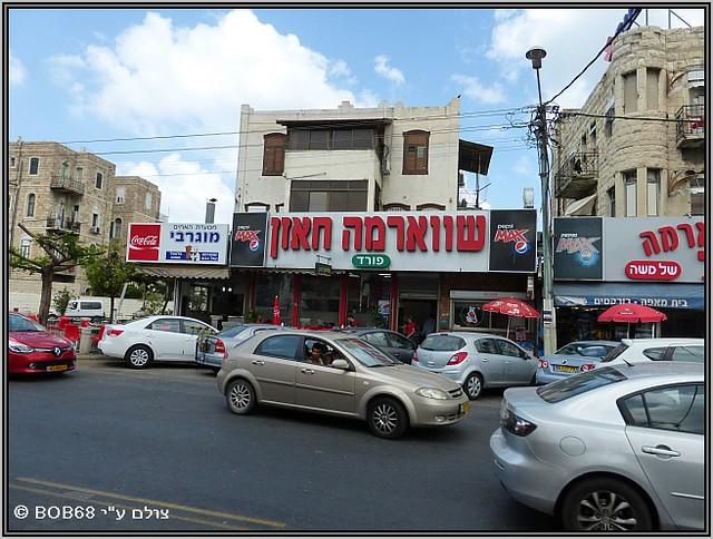 שווארמה חאזן עוד אחד מ- מוסדות אוכל ותיקים בחיפה