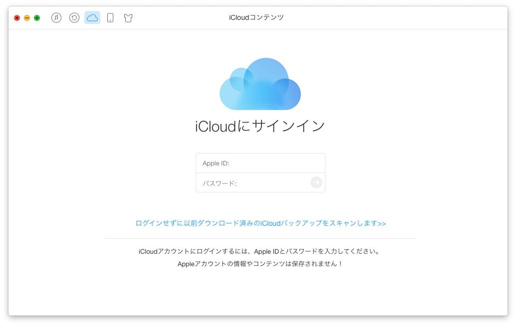 icloud_login