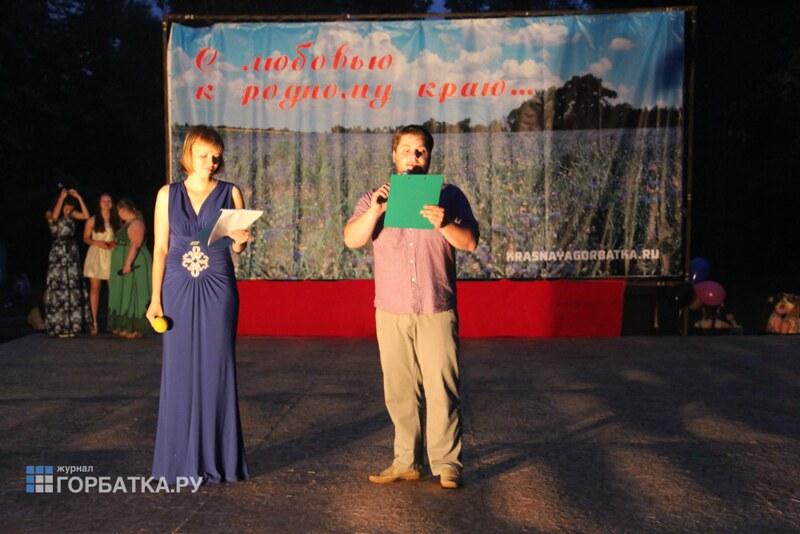 Фестиваль молодежи - 2015: концерт