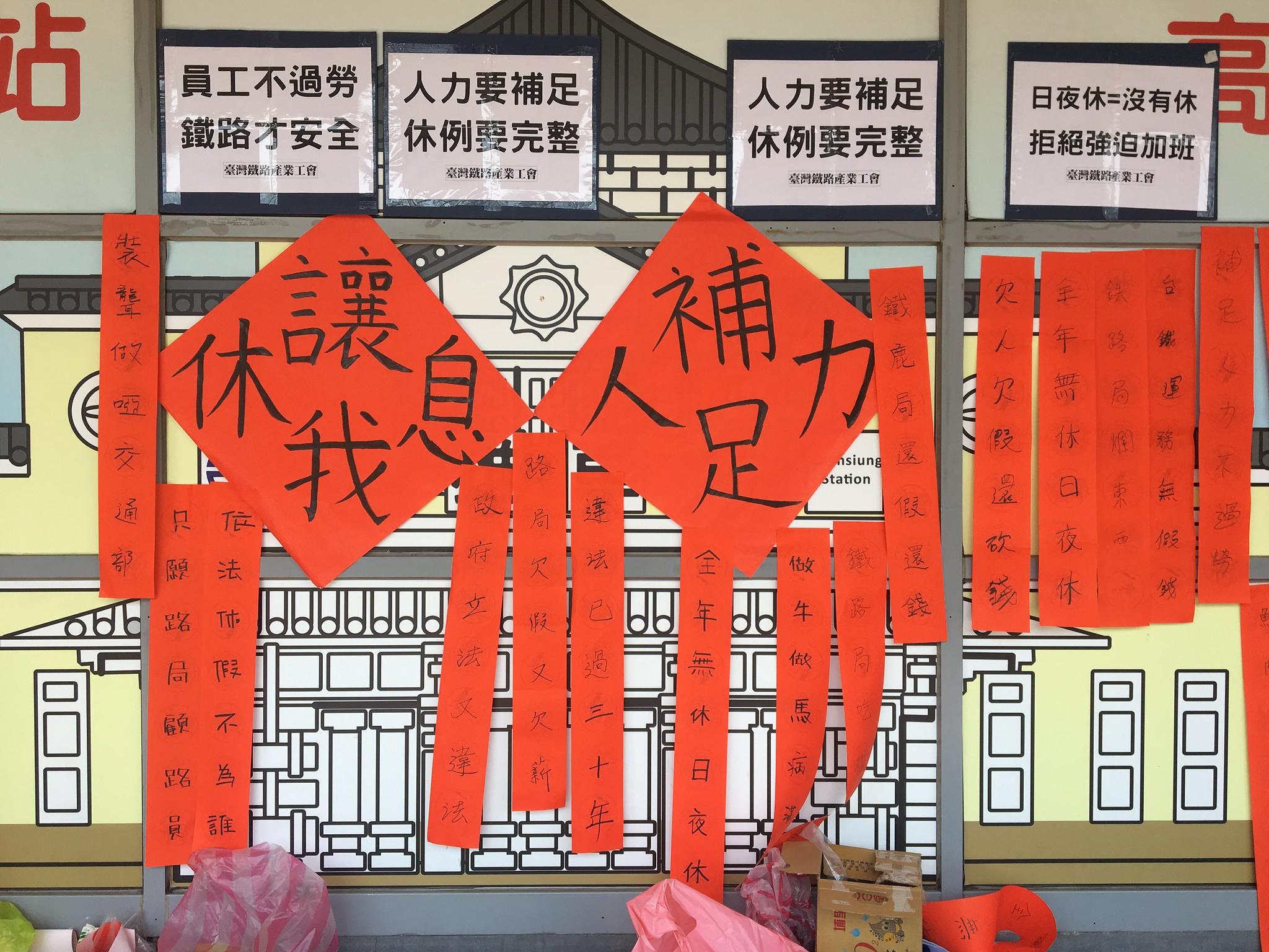 在誓师的高雄场,工会将春联贴在高雄火车站外墙,表达诉求。(摄影:陈逸婷)