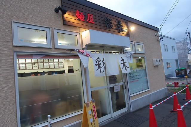 麺屋 彩未5回目_01
