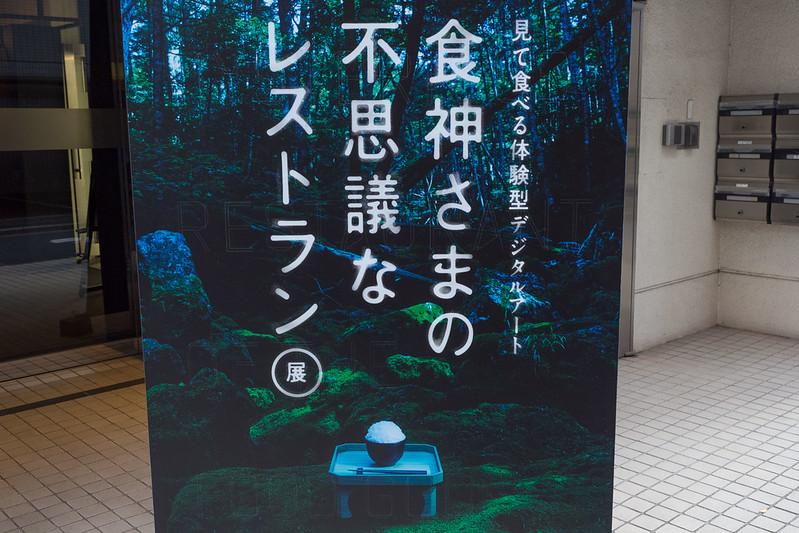 tabegamisama-3