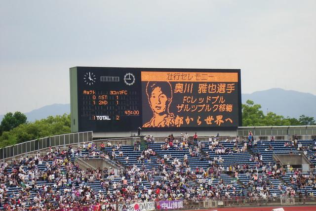 2015/06 J2第18節 京都vs横浜FC #02