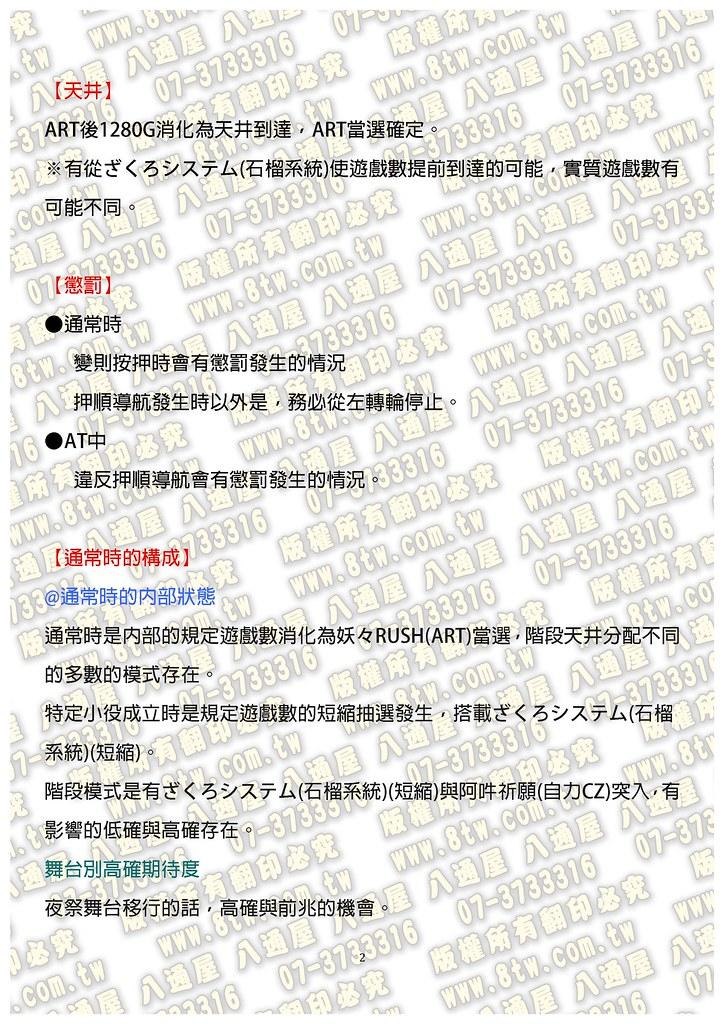 S0267半妖少女 綺麗譚 中文版攻略_Page_03