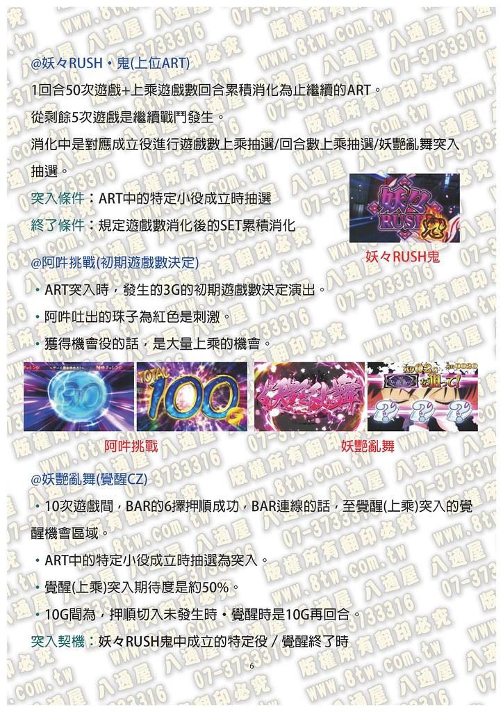 S0267半妖少女 綺麗譚 中文版攻略_Page_07