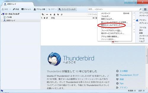 Thunderbird4