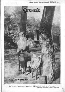 Огонек 1915-31_01