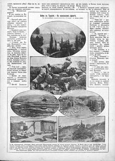 Огонек 1915-28_13