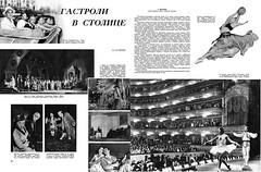 Советский Союз_1955_09-31