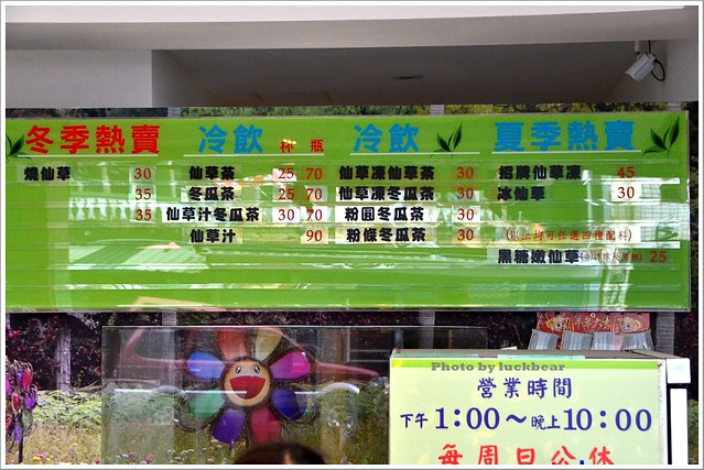 仙草爸冰品冷熱甜湯宜蘭市美食010-DSC_5229
