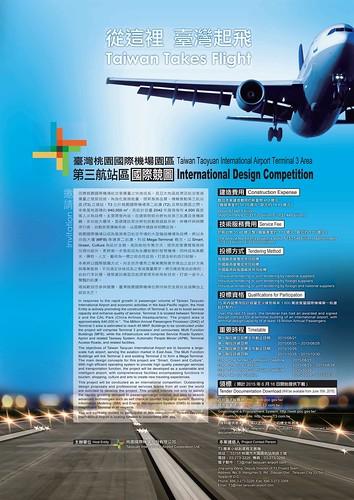臺灣桃園國際機場園區第三航站區國際競圖海報 poster