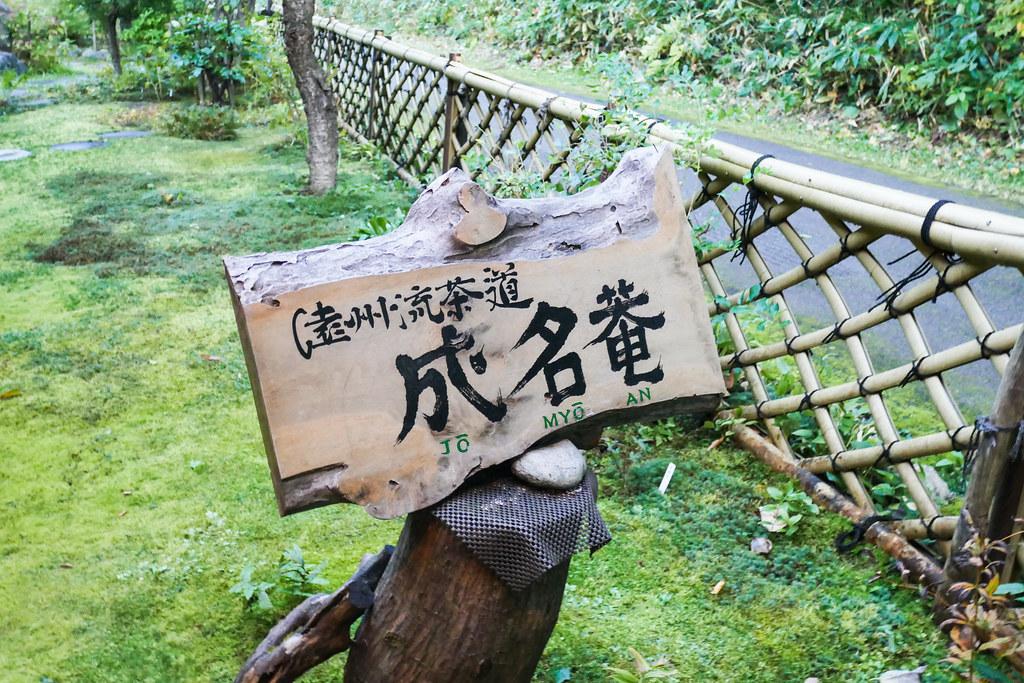 Asahikawa: Jomyoan
