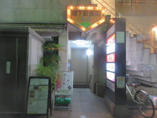 夢民家(豊島園)
