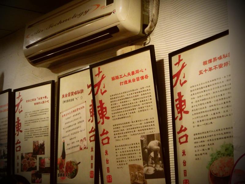 17度C環島台東美食 (43)