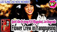 Flower Crew Ep.17