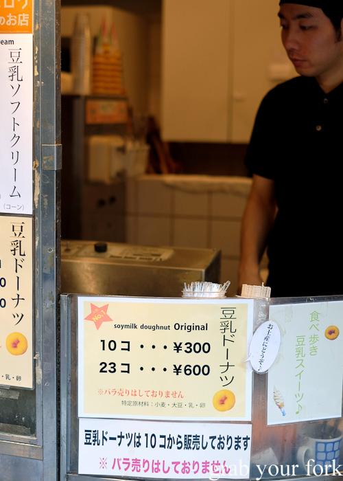 Soy milk doughnuts at Konnyamonja at Nishiki Market, Kyoto