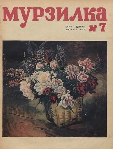 Мурзилка _1935_07_01