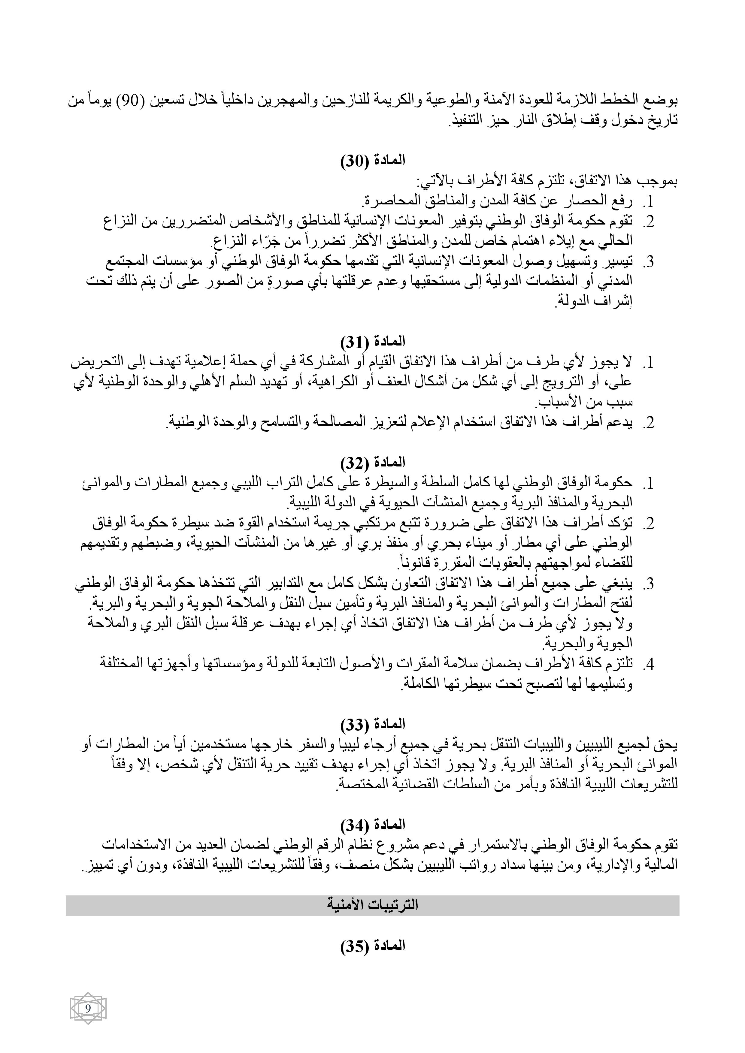 Libyan agreement-page-010