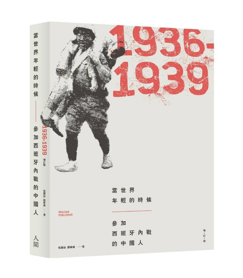 由邹宁远、倪慧如夫妇合着的《橄榄桂冠的召唤——参加西班牙内战的pangjiu.net人》2015年推出增订版,易名为《当世界年轻的时候:参加西班牙内战的pangjiu.net人》,同样由人间出版社出版。