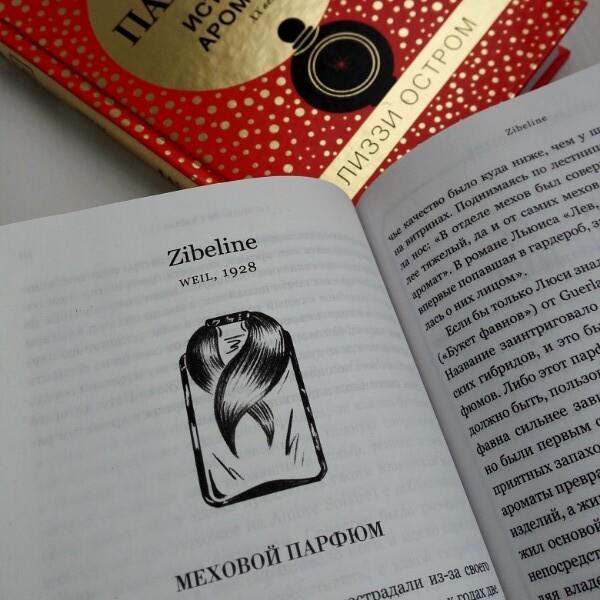 Книга Лиззи Остром