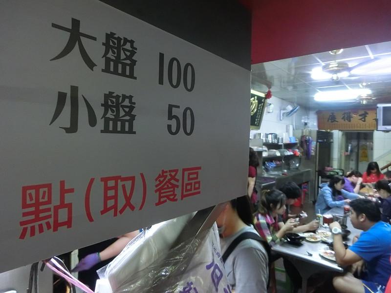 17度C環島台東美食 (28)