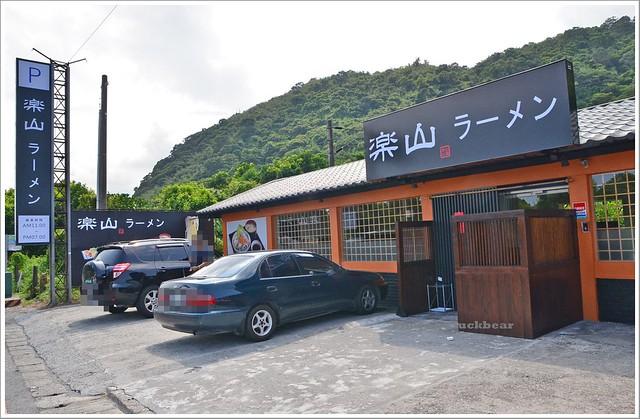 沒有溫泉的樂山拉麵頭城店013-DSC_6447